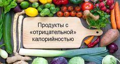 Продукты с отрицательной калорийностью: возможно ли такое?