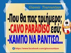 Funny Greek Quotes, Funny Photos, Jokes, Humor, Fanny Pics, Husky Jokes, Humour, Memes, Funny Pics