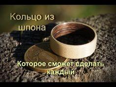 (265) Кольцо из дерева, которое может сделать любой! - YouTube
