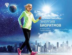 #Энергия_биоритмов