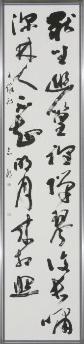 毎日書道会|漢字| 独坐幽篁裏 弾琴復長嘯・・・(王維)