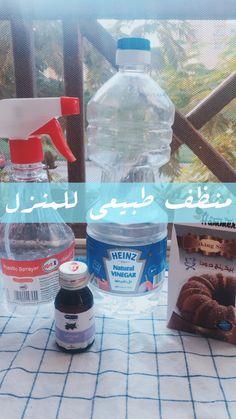 منظف طبيعي للمنزل 🍃✨ اصنعيه بنفسك 🧚🏼♀️ Cheap Web Hosting, Ecommerce Hosting, Clean House, Water Bottle, Cleaning, Water Bottles, Home Cleaning
