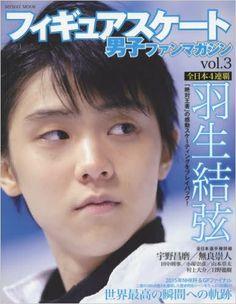 フィギュアスケート男子ファンマガジン VOL.3 (マイウェイムック) : 本 : Amazon.co.jp