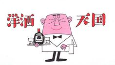 【再入荷商品】1950年代(suntory・サントリー・SKAL CLUB)柳原良平デザイン・アンクルトリス深川焼きノベルティ・ビアマグ(大) ::…