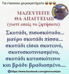 Funny Greek, Lol, Fun