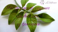 Мастер-класс по созданию красивых листьев из фоамирана