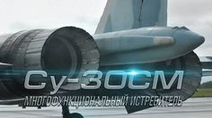 Су-30СМ: «Соколы России» показали возможности истребителя поколения «4+» https://tehnowar.ru/69844-su-30sm-sokoly-rossii-pokazali-vozmozhnosti-istrebitelya-pokoleniya-4.html