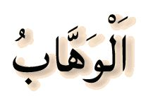 Zenginlik ve Bol Kazanç İçin ( Ya Vehhab ) Black Magic Spells, Pink Photo, Islamic Art, Allah