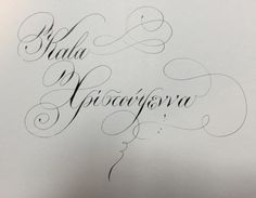 Merry Christmas to all our Greek friends! (at Paul Antonio Scribe) Copperplate Calligraphy, Merry Christmas To All, Scribe, Flourish, Hand Lettering, Delicate, Arts And Crafts, Place Card Holders, Letters