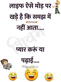 Funky Quotes, Crazy Girl Quotes, Crazy Girls, Cute Quotes, Funny Quotes In Hindi, Jokes In Hindi, Some Funny Jokes, Funny Posts, Winter Jokes