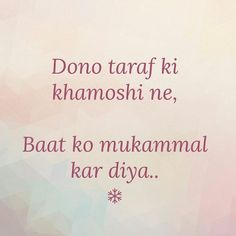 Khamoshi Shayari in English here is the list of some of the best khamoshi Shayari from the internet. We have tried our level best to provide you the freshest content, don't forget to share it! Shyari Quotes, Hindi Quotes On Life, People Quotes, Friendship Quotes, True Quotes, Qoutes, Photo Quotes, Poetry Quotes, Hindi Words