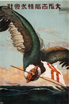 Vintage Japanese Poster. The soaring condor holding the company flag in its beak reflects OSK Line's confidence on the launch of its worldwide operations. This poster was published around 1920. http://www.mol.co.jp/poster/poster_gallery/n_9e.html