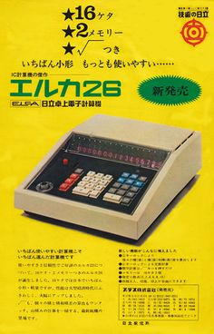 Hitachi Elca 26 electronic calculator, 1969
