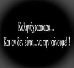 Qoutes, Funny Quotes, Life Quotes, Funny Greek, Big Words, Greek Quotes, Greeks, Happy Smile, Good Night