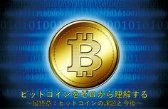 ビットコインをゼロから理解する 最終章ビットコインの課題と今後  これまで通貨貨幣前編中編後編資産テクノロジーの側面からビットコインを眺めてきたいよいよ最終章としてビットコインの課題と今後について書いていこうと思う今までの連載の総集編のようなものである  通貨貨幣としての課題今後  通貨貨幣としてのビットコインの課題と今後はどうであろうか第1章通貨貨幣としてのビットコイン前編中編後編で述べたように理屈の上ではビットコインが通貨貨幣となりうることを否定することはできない加えてビットコインが国が定める法定通貨に代わって通貨として使用される事例が現実に発生している ベネズエラでは自国の通貨がハイパーインフレーションに陥り紙くず同然となってしまったそこで自国通貨ではなくビットコインでの決済を受け付ける店舗が出てきているそれは昼食代の支払いという身近な支払いにおいてもだビットコインのほうが法定通貨よりも安定し信頼され利用されているという現象が発生しているのだ  参考 今主権国家のビットコイン化が初めて起きている  http://ift.tt/2kkqFuW…