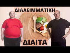 ΔΙΑΛΕΙΜΜΑΤΙΚΗ ΔΙΑΙΤΑ - 3 Βήματα Για Σοβαρή Απώλεια Βάρους & Λίπους! - YouTube Superfoods, Bamboo Cutting Board, Health, Fitness, Diets, Youtube, Gym, Health Care, Clean Eating Tips