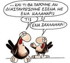 Arkas Funny Greek Quotes, Funny Jokes, Hilarious, Viera, Just For Laughs, The Funny, Just In Case, I Laughed, Life Is Good