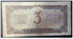 three rubles of 1937. an interesting and rare bill. - Delcampe.net