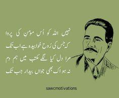 Ahmed Raza Iqbal Poetry In Urdu, Urdu Poetry Ghalib, Sufi Poetry, Nice Poetry, Beautiful Poetry, Urdu Poetry Romantic, Love Poetry Urdu, Baba Bulleh Shah Poetry, Punjabi Poems