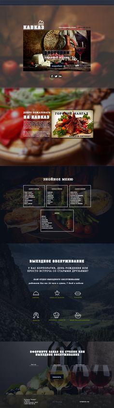 Ознакомьтесь с моим проектом @Behance: «Дизайн главной страницы для ресторана» https://www.behance.net/gallery/51034775/dizajn-glavnoj-stranicy-dlja-restorana