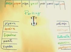 Το Parking!! Άσκηση Δυσαναγνωσίας & Γραμματικής Dyslexia and reading!!