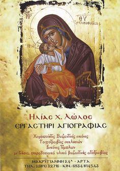 brochure1 Byzantine Icons, Mona Lisa, Cover, Artwork, Work Of Art, Slipcovers