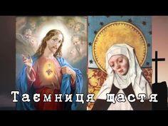 Таємниця щастя. Молитва св. Бригіди Шведської - YouTube