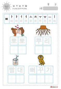 창립 13주년 - 고품질 사진인화, 포토북전문기업 Learn Korean Alphabet, Korean Lessons, Japanese Language Learning, Korean Words, Color Studies, Easter Party, Classroom, Study, Teaching