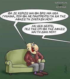 Funny Cartoons, Funny Memes, Jokes, Funny Greek, Let's Have Fun, Greek Quotes, Just For Laughs, Funny Photos, Kai