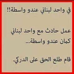 هيدا لبنان هههههههههه