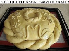 how to make best pastries and baked Best Bread Recipe, Bread Recipes, Bread Shaping, Bread Art, Haitian Food Recipes, Braided Bread, Ukrainian Recipes, Types Of Bread, Vintage Recipes