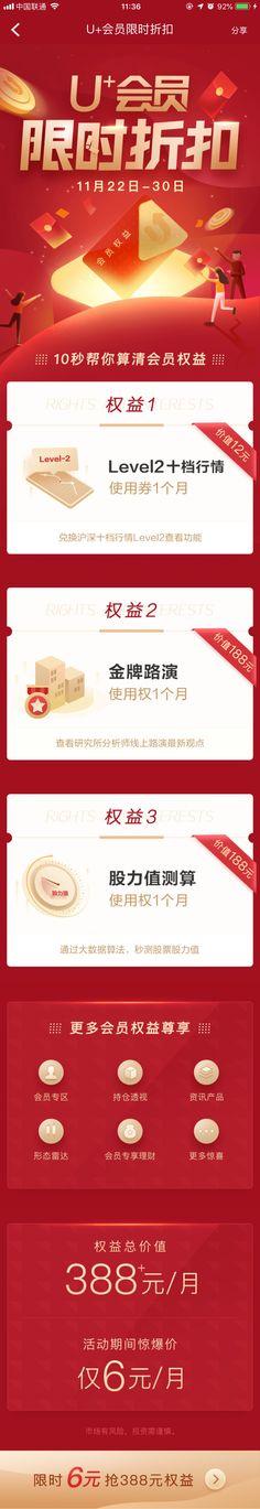 22 Poster Design Layout, Web Layout, Ad Design, Banner Design Inspiration, Chinese Design, Promotional Design, Game App, Print Ads, Landing
