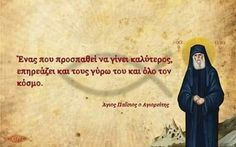 Orthodox Christianity, Christian Faith, My Family, Wise Words, Believe, Quotes, Languages, Greek, Quotations