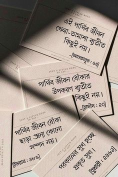 Quran Quotes, Islamic Quotes, Peace Messages, Bangla Quotes, Islamic Pictures, Hadith, Cards Against Humanity, Notes, Sayings