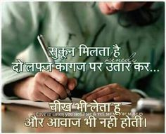 Awesome Hindi Quotes Images For Whatsapp Share Hindi Quotes Images, Hindi Words, Hindi Quotes On Life, Sad Quotes, Best Quotes, Life Quotes, Inspirational Quotes, Qoutes, Deep Words