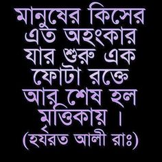 Selfish friend status bangla