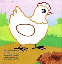 Preschool Learning, Learning Activities, Farm Projects, Farm Gardens, Painting For Kids, Pre School, Farm Animals, Coloring Pages, Rooster