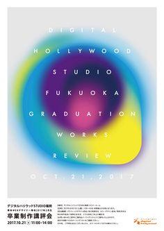 デジハリ福岡卒制ポスター2017年10月 kacika制作実績