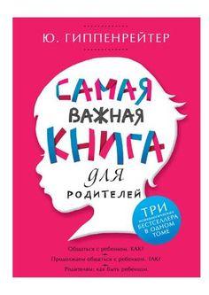 """Cover of """"Самая важная книга для родителей - Гиппенрейтер"""""""