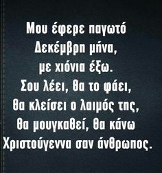 Funny Picture Quotes, Funny Quotes, Bring Me To Life, Funny Greek, Greek Quotes, English Quotes, Funny Images, Favorite Quotes, Jokes