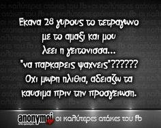 Click this image to show the full-size version. Funny Status Quotes, Funny Greek Quotes, Epic Quotes, Funny Statuses, Inspirational Quotes, Very Funny Images, Funny Images With Quotes, Funny Picture Quotes, Greek Memes