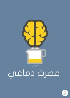 Squeeze thy brain. Available on canvas and t-shirt… Arabic Memes, Arabic Funny, Funny Arabic Quotes, Funny Quotes, Arabic Design, Arabic Art, Arabic Words, Bae Quotes, Words Quotes