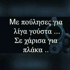 Greek Quotes, Couple Quotes, Qoutes, Words, Nice, Quotations, Quotes, Nice France, Quote