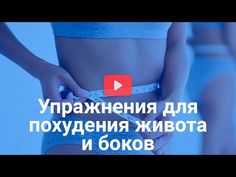 Как убрать живот и бока - упражнения в домашних условиях. - YouTube