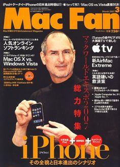 March 2007   Mac Fan [JP] Nr. 3