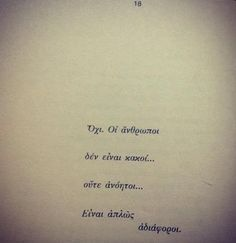 Greek quotes Poem Quotes, Wall Quotes, Poems, Life Quotes, Book Wall, Let Me Down, Something To Remember, Greek Words, Greek Quotes