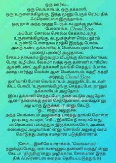 Motivational Stories In Tamil, Motivational Quotes For Life, Positive Quotes, Life Quotes, Tamil Stories, Tamil Love Quotes, Buddha Quote, Good Morning Messages, Good Jokes