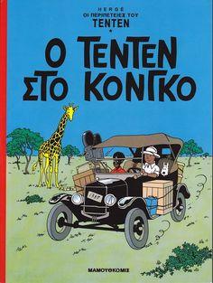 Couverture de Tintin (en langues étrangères) -2Grec- Ο Τεντέν στο Κονγκό (O Tentén sto Kongkó)