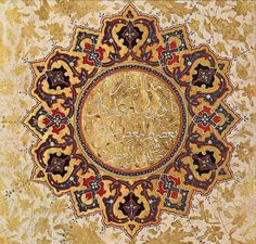 Detail of a decorative page from a 16th century Qur'an....____________