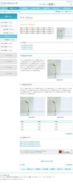 下層ページデザインイメージ